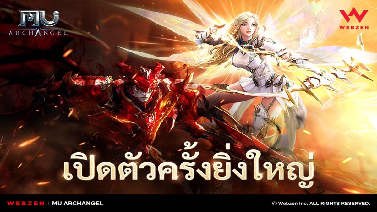 Game MMORPG MU Archangel WEBZEN เกมส์