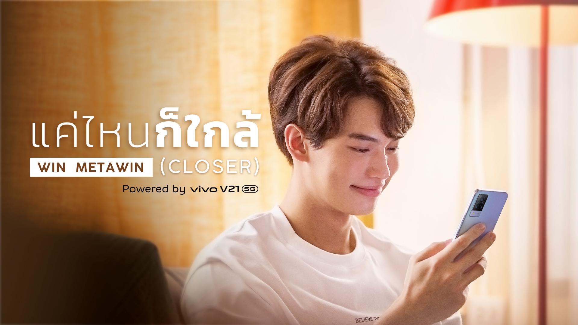 CLOSER smartphones V21 5G Vivo วิน-เมธวิน โอภาสเอี่ยมขจร สมาร์ทโฟน แค่ไหนก็ใกล้