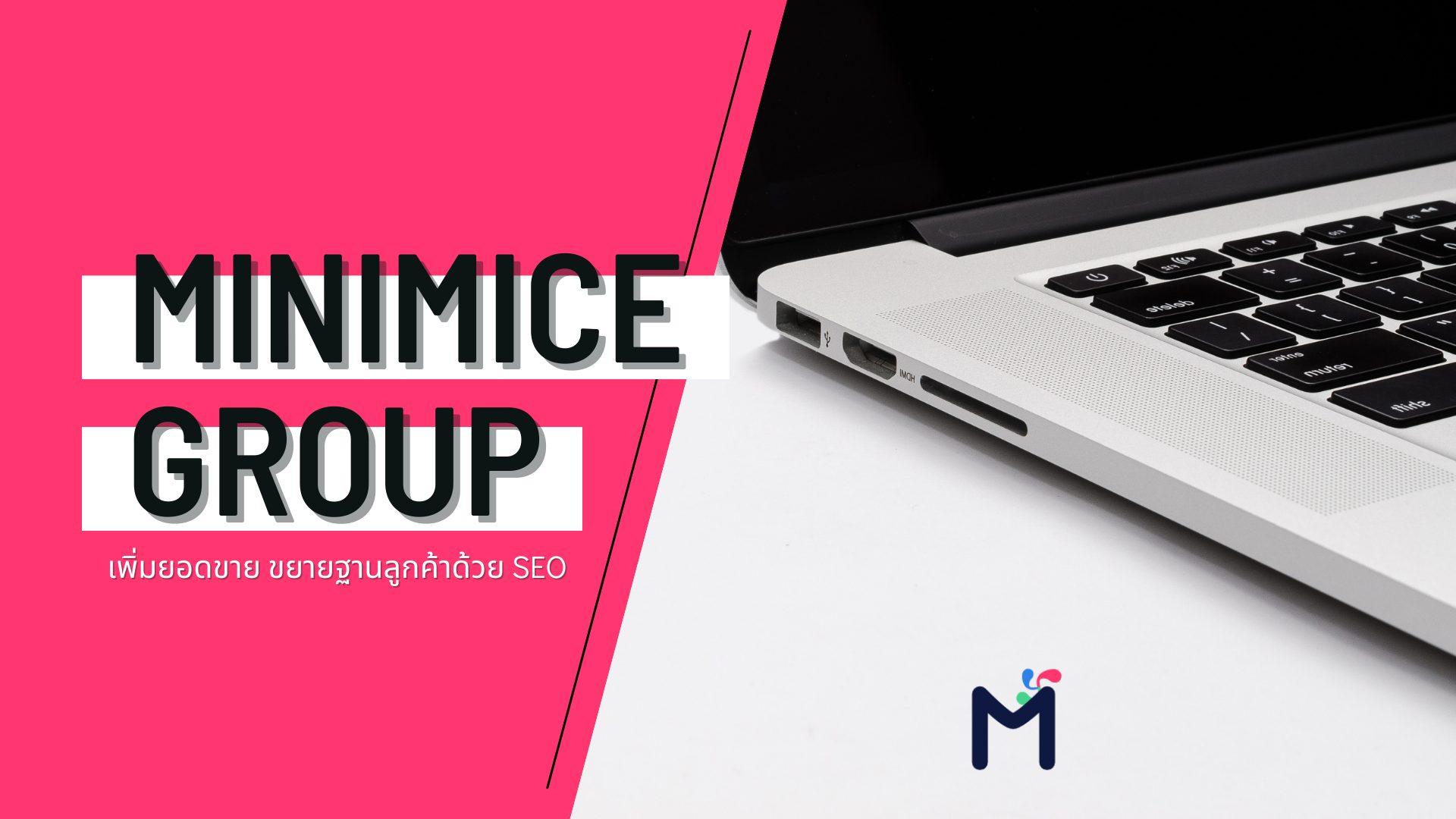 Agency Digital MinimiceGroup SEO ดิจิทัลเอเจนซี่ ธุรกิจ
