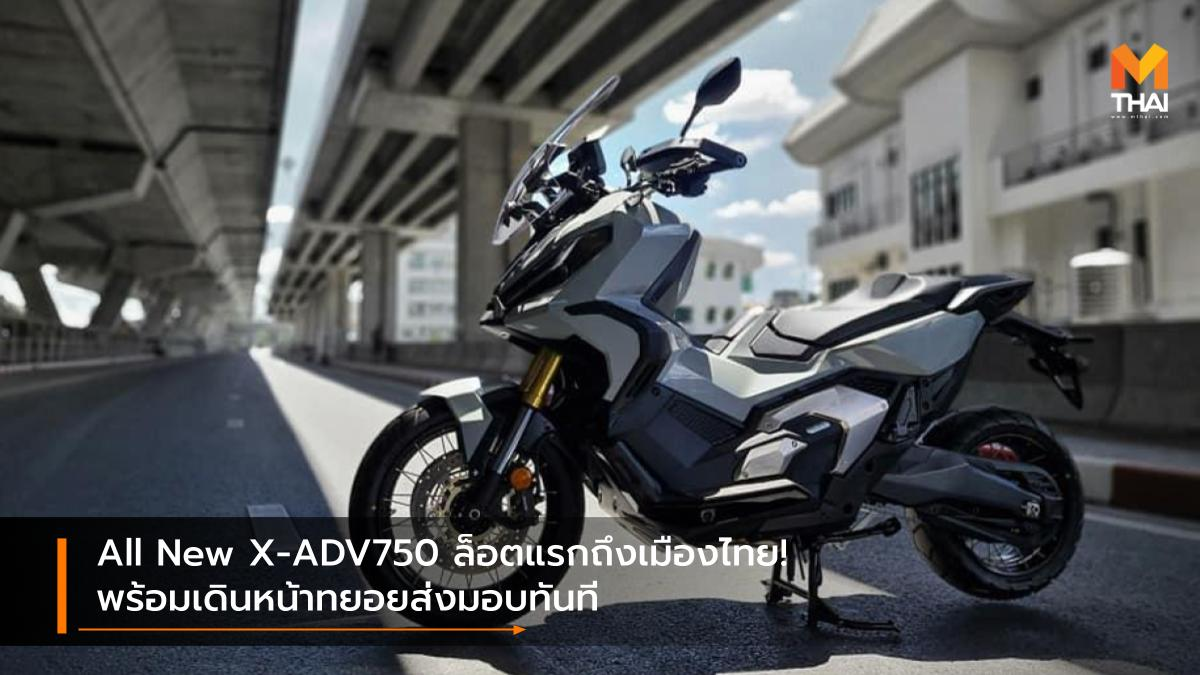 HONDA Honda X-ADV750 ฮอนด้า