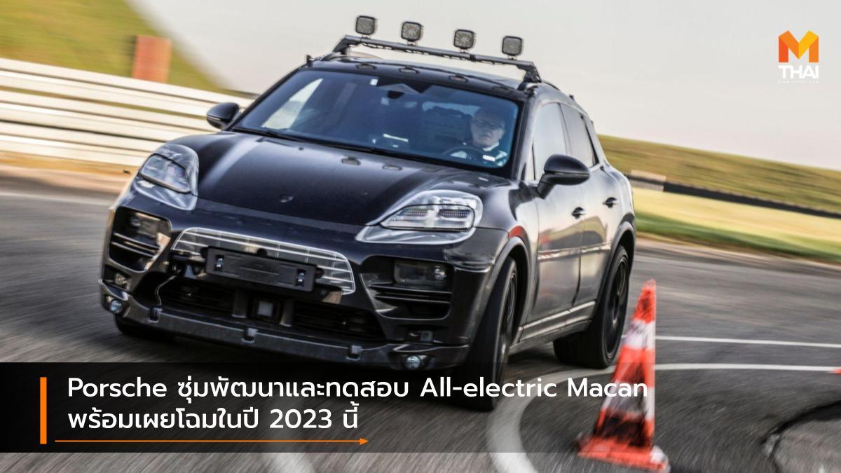 EV car porsche Porsche Macan ปอร์เช่ ปอร์เช่ มาคันน์ รถทดสอบ รถยนต์ไฟฟ้า