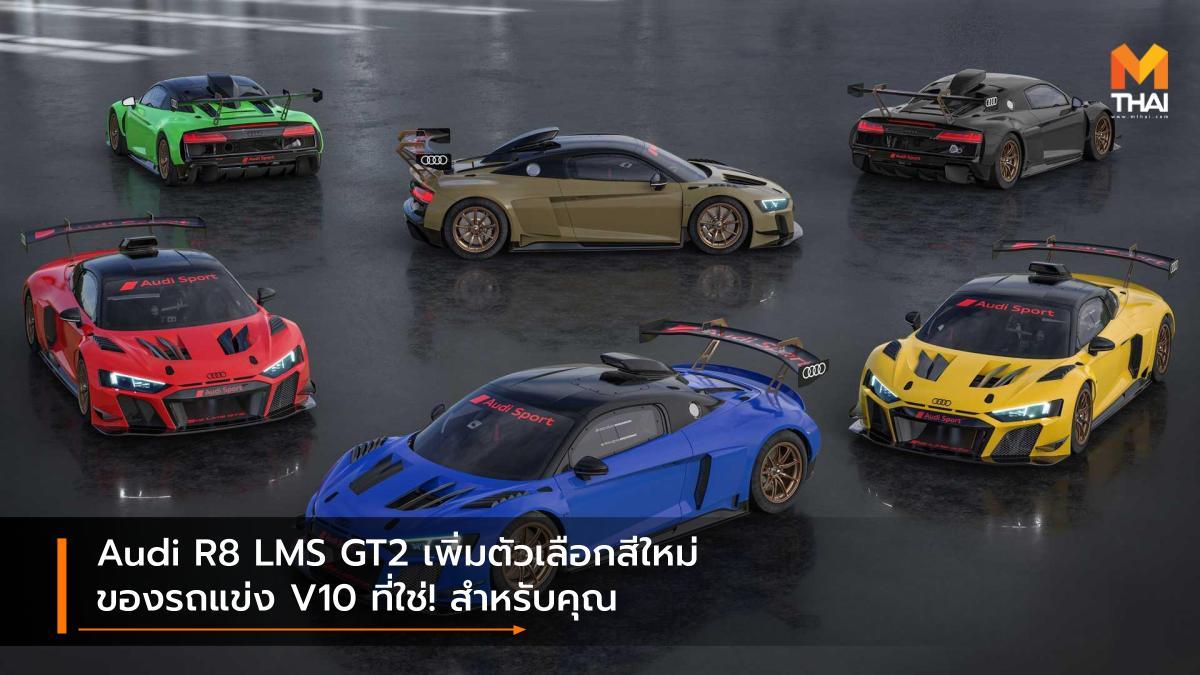 audi Audi R8 LMS GT2 สีใหม่ อาวดี้