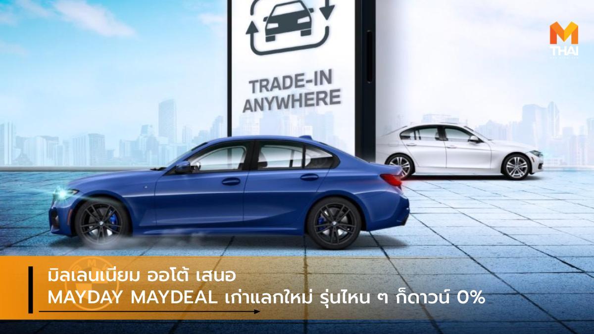 BMW BMW X1 บีเอ็มดับเบิลยู มิลเลนเนียม ออโต้ โปรโมชั่น