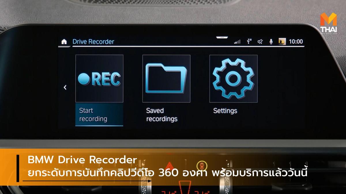 BMW BMW ConnectedDrive Store BMW Drive Recorder บีเอ็มดับเบิลยู บีเอ็มดับเบิลยู กรุ๊ป ประเทศไทย