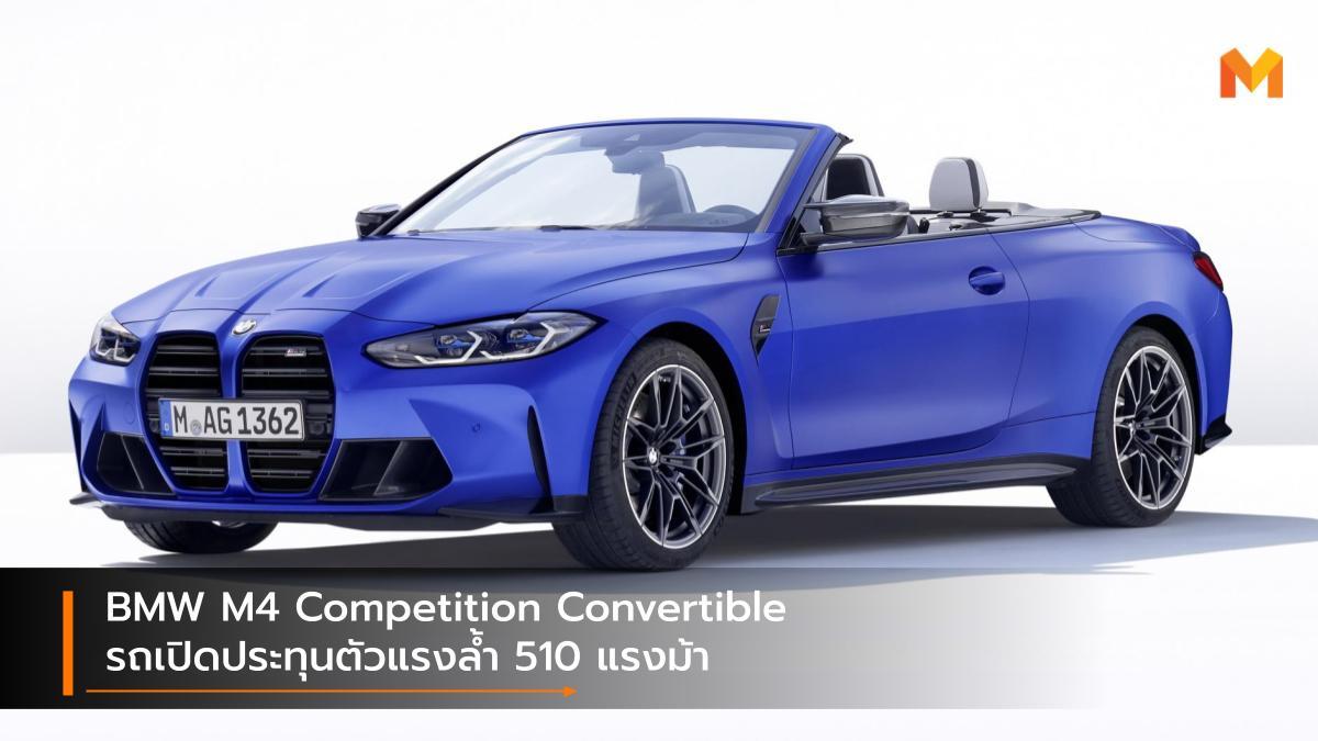 BMW BMW M4 BMW M4 Competition Convertible บีเอ็มดับเบิลยู รถใหม่
