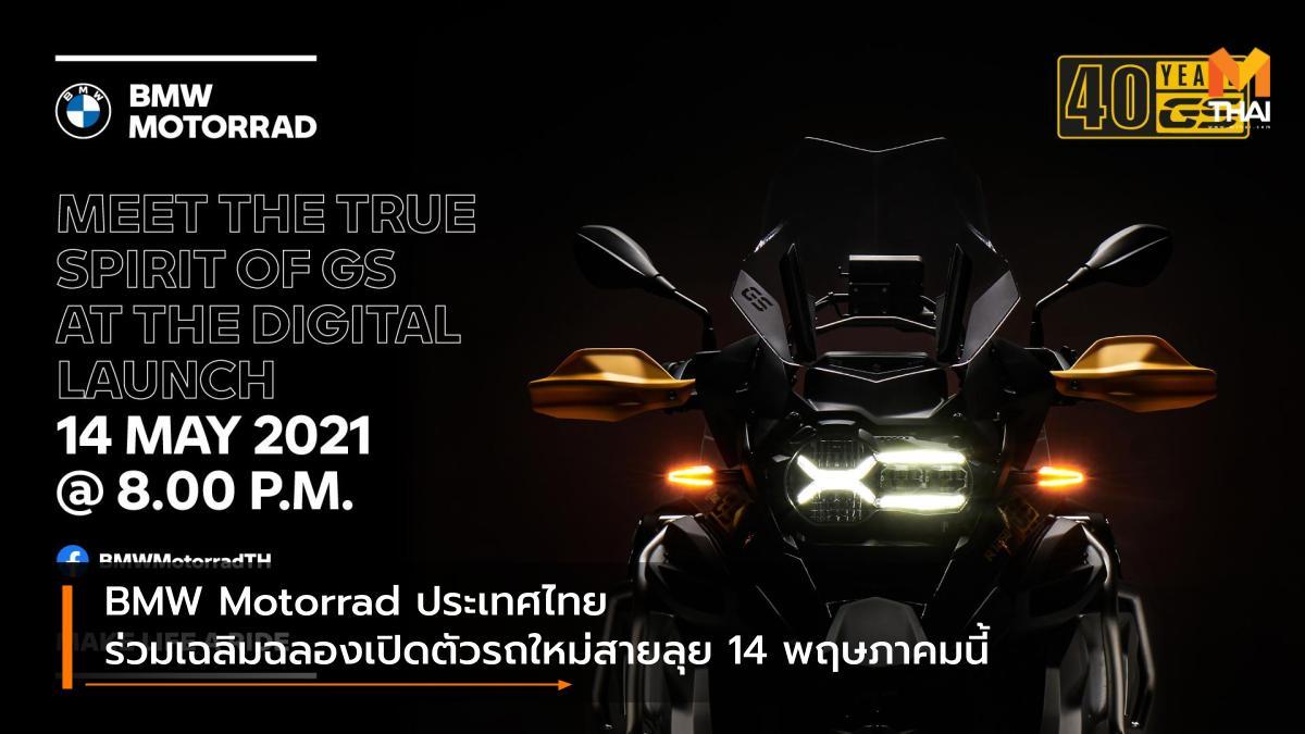 BMW Motorrad BMW R 1250 GS Adventure บีเอ็มดับเบิลยู มอเตอร์ราด ประเทศไทย รถใหม่