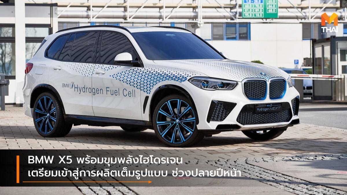 BMW BMW i Hydrogen NEXT BMW X5 Hydrogen hydrogen fuelcell บีเอ็มดับเบิลยู ไฮโดรเจน