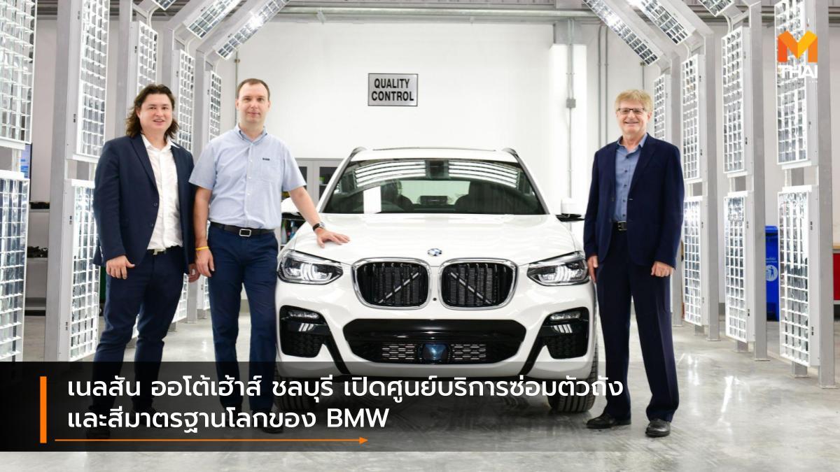 BMW BMW Group บีเอ็มดับเบิลยู บีเอ็มดับเบิลยู กรุ๊ป ประเทศไทย ศูนย์บริการรถยนต์ เนลสัน ออโต้เฮ้าส์ ชลบุรี