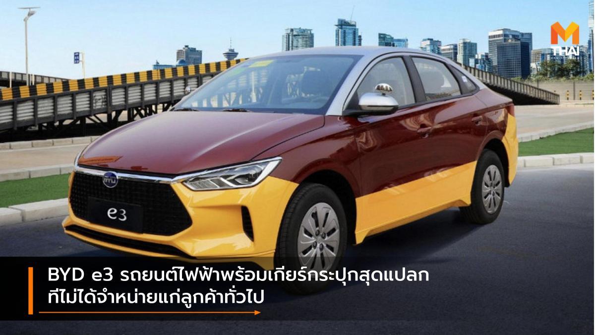 BYD BYD e3 EV car บีวายดี รถยนต์ไฟฟ้า โรงเรียนสอนขับรถยนต์
