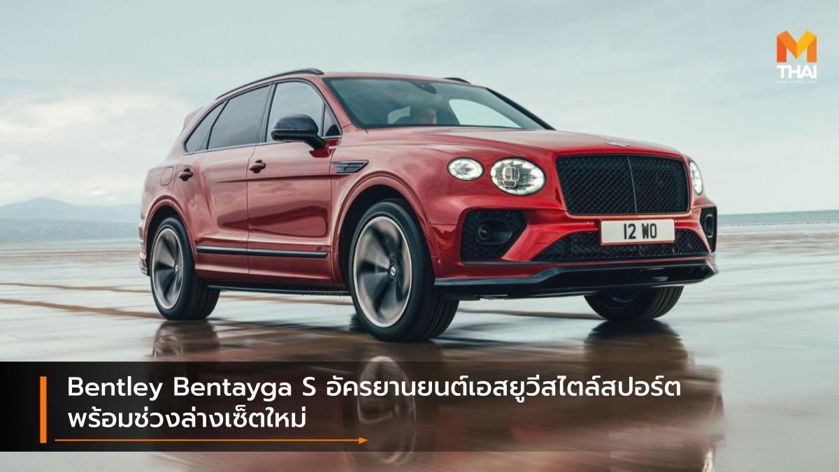 Bentley Bentley Bentayga Bentley Bentayga S รถใหม่ เบนท์ลีย์