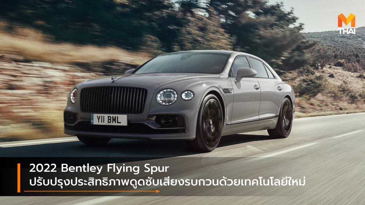 Bentley Bentley Flying Spur รุ่นปรับโฉม เบนท์ลีย์