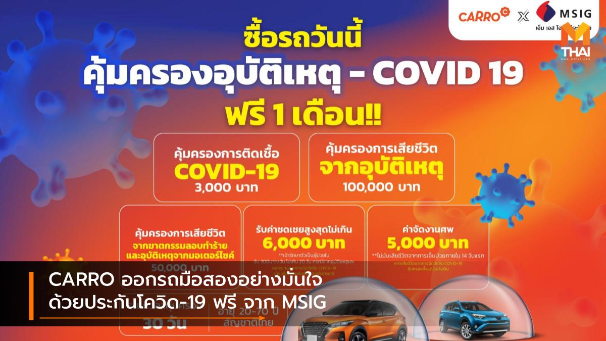 CARRO COVID-19 MSIG คาร์โร ประกันโควิด-19 รถยนต์มือสอง เอ็ม เอส ไอ จี ประกันภัย โควิด-19