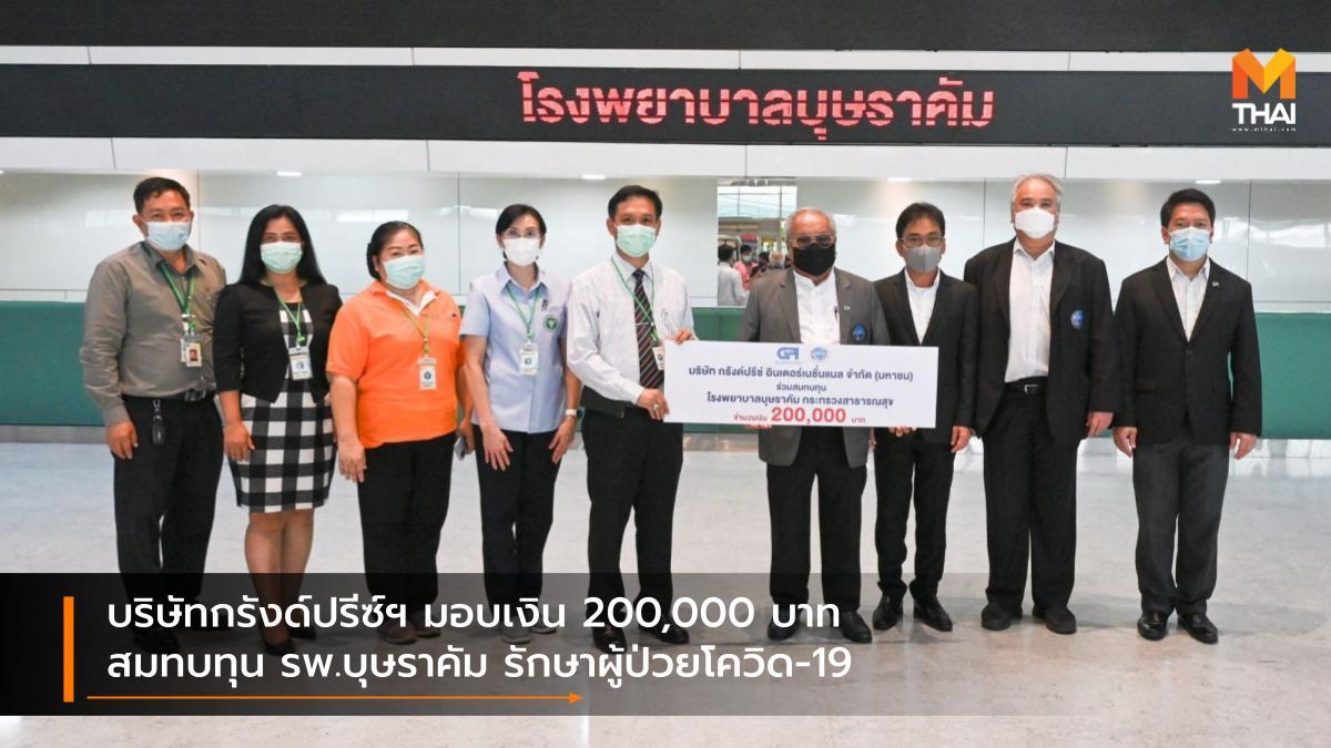 COVID-19 บริจาค บริษัท กรังด์ปรีซ์ อินเตอร์เนชั่นแนล จำกัด มหาชน โควิด-19 โรงพยาบาลบุษราคัม