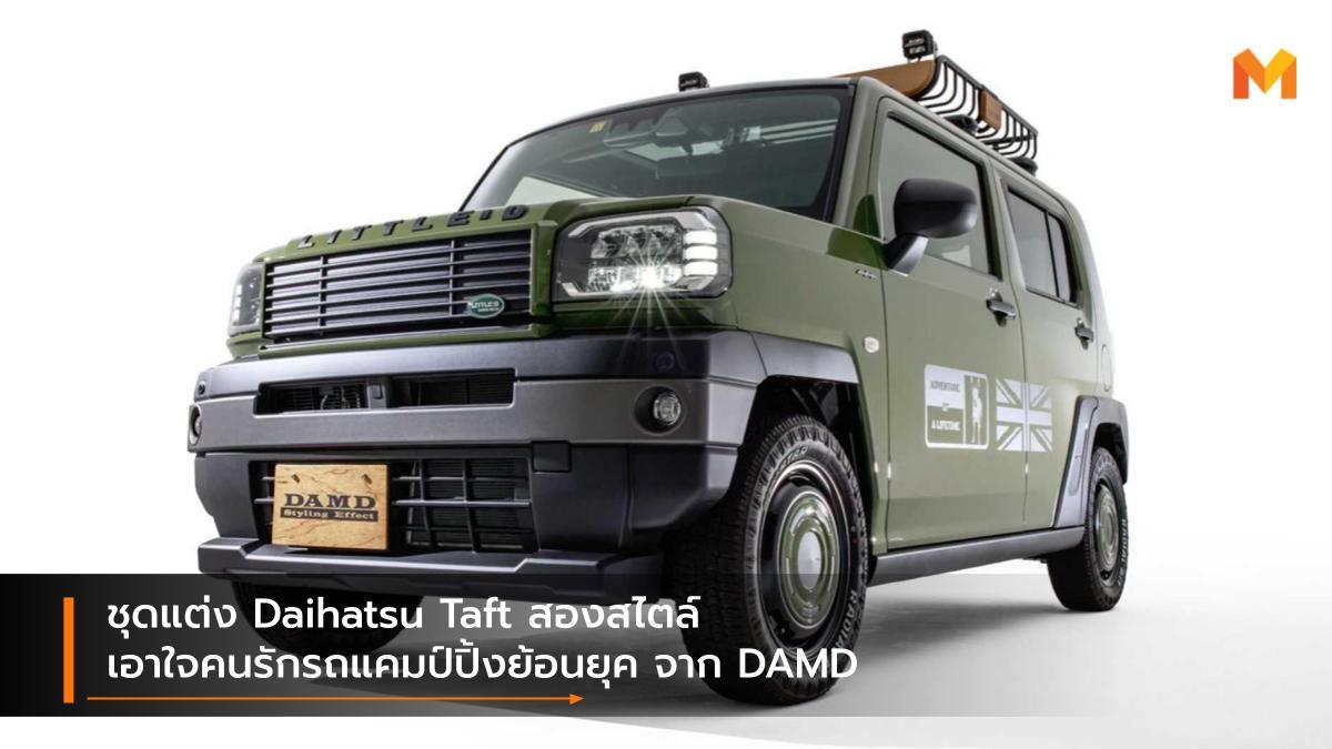 Daihatsu Daihatsu Taft DAMD ชุดแต่ง รถแต่ง ไดฮัทสุ
