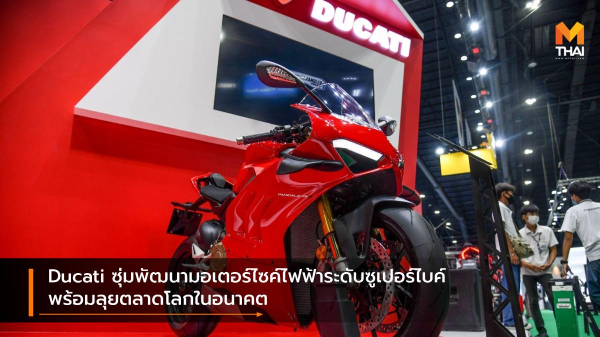 Ducati ev motorcycle ดูคาติ มอเตอร์ไซค์ไฟฟ้า