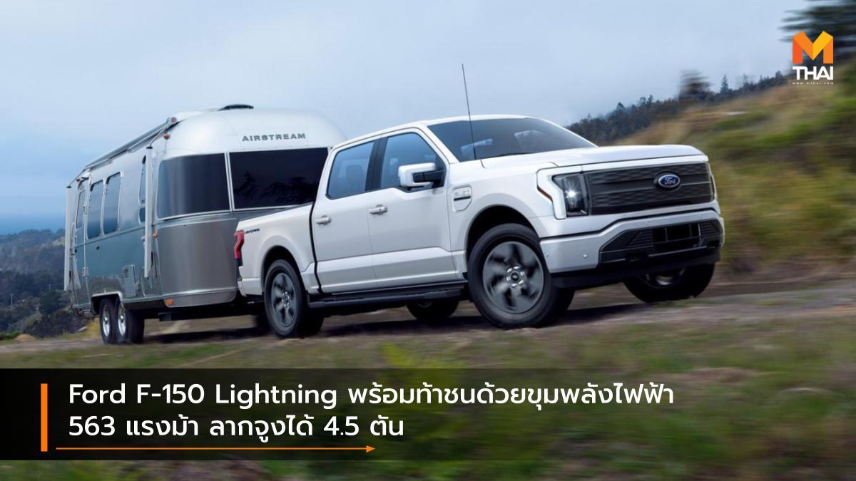 EV car ford Ford F-150 Ford F-150 Lightning กระบะฟอร์ด ฟอร์ด รถกระบะ รถกระบะไฟฟ้า รถยนต์ไฟฟ้า รถใหม่