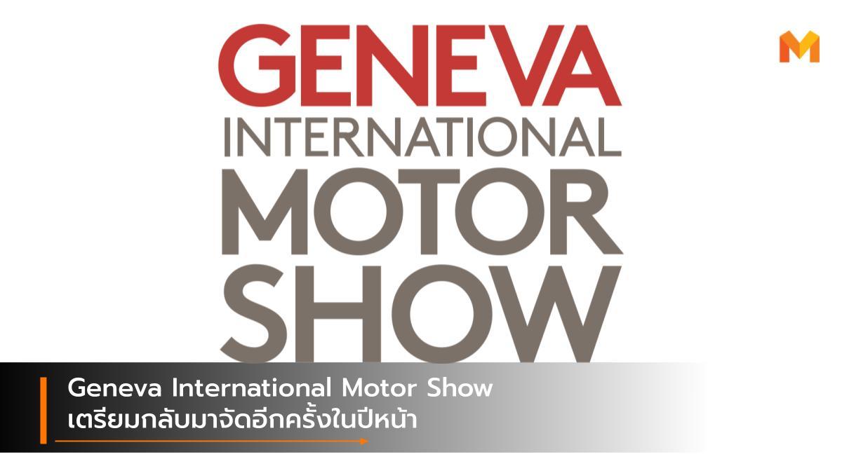 COVID-19 Geneva International Motor Show Geneva Motor Show Geneva Motor Show 2022 เจนีวา มอเตอร์โชว์ 2022 โควิด-19