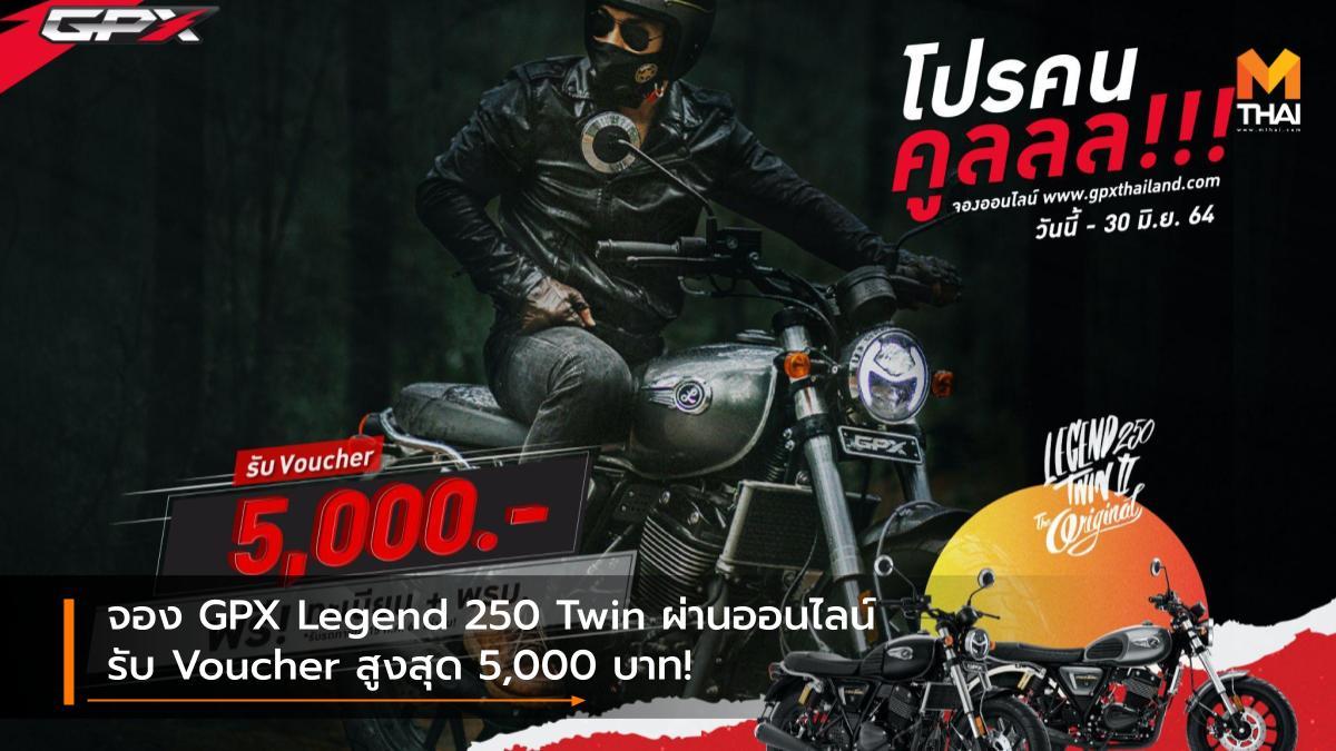 GPX GPX Legend 250 Twin GPX Legend 250 Twin II จีพีเอ็กซ์ โปรโมชั่น