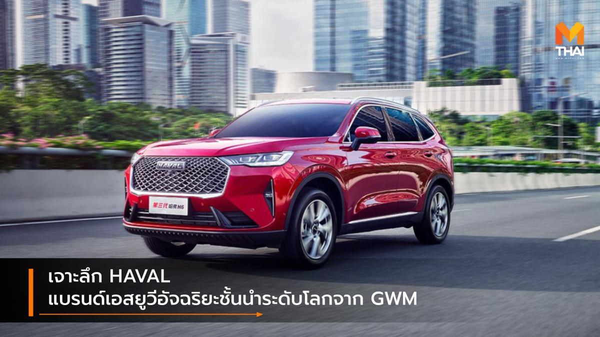 Great Wall Motor GWM Group Haval เกรท วอลล์ มอเตอร์