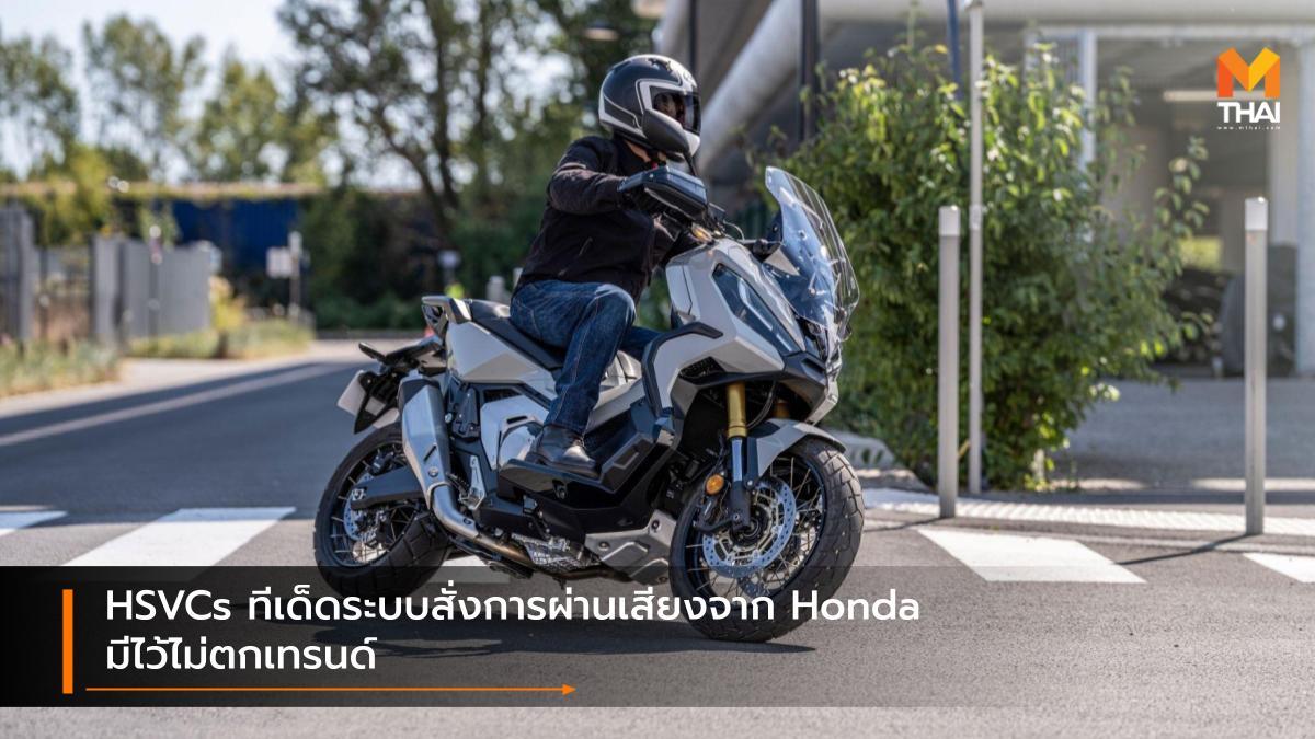 HONDA Honda Forza350 Honda Smartphone Voice Control System Honda X-ADV750 HSVCs ฮอนด้า