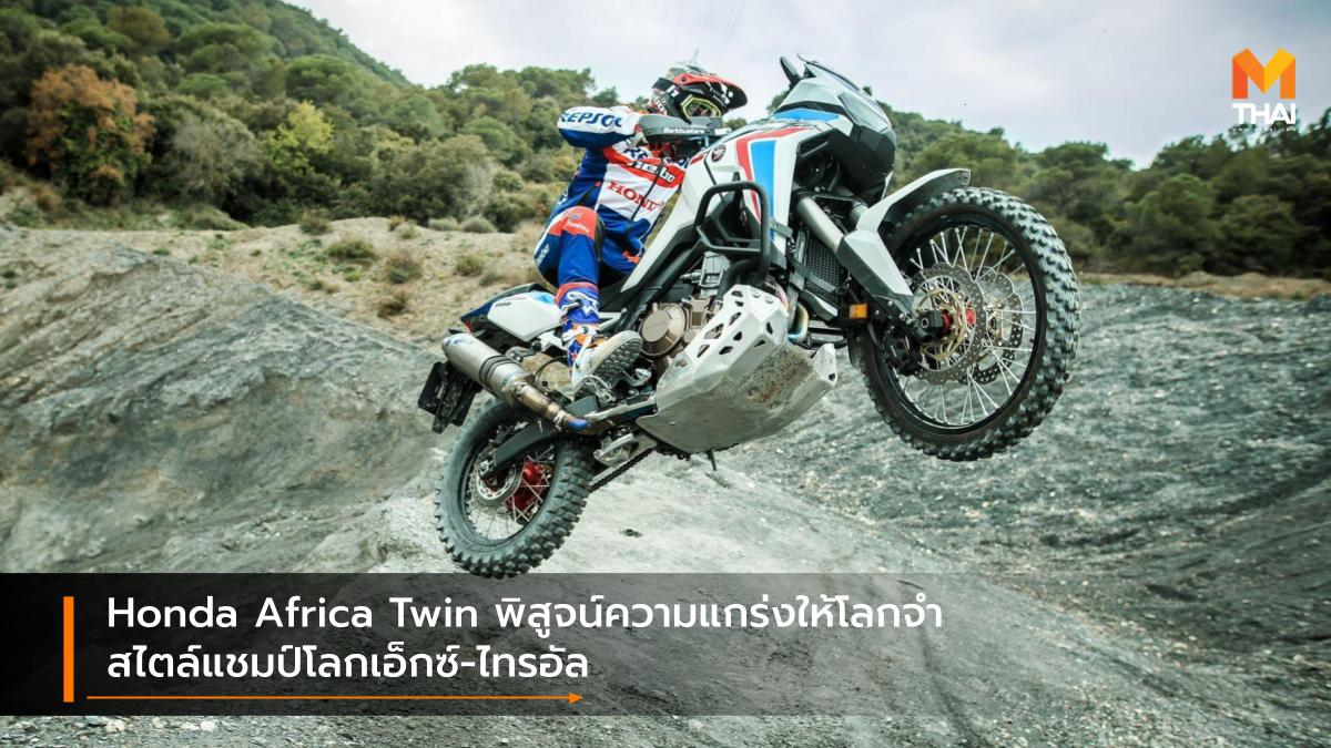 Honda Africa Twin Honda Africa Twin CRF1100L Honda CRF1100L โทนี โบ