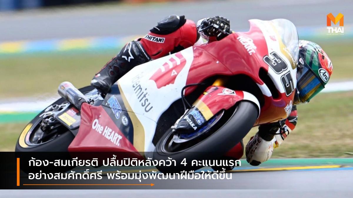 Idemitsu Honda Team Asia moto2 motogp MotoGP 2021 Race to the Dream สมเกียรติ จันทรา อิเดมิตสึ ฮอนด้า ทีม เอเชีย ฮอนด้า เรซ ทู เดอะ ดรีม โมโตจีพี 2021 โมโตทู