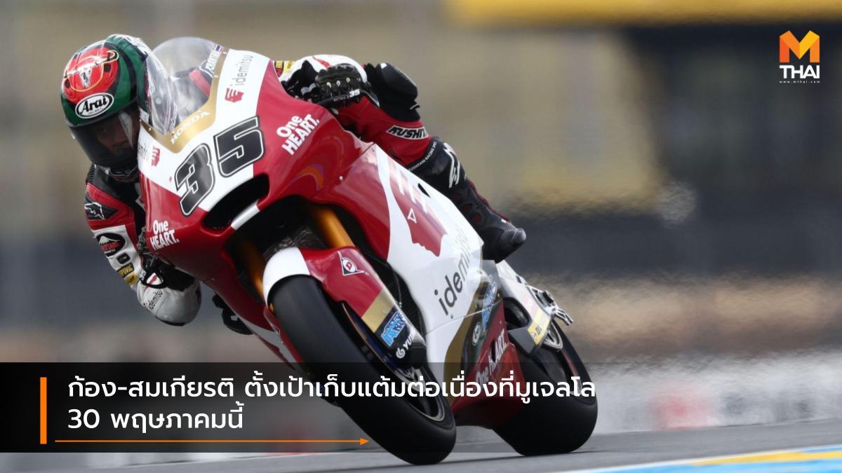 Idemitsu Honda Team Asia moto2 Race to the Dream สมเกียรติ จันทรา อิเดมิตสึ ฮอนด้า ทีม เอเชีย ฮอนด้า เรซ ทู เดอะ ดรีม โมโตทู