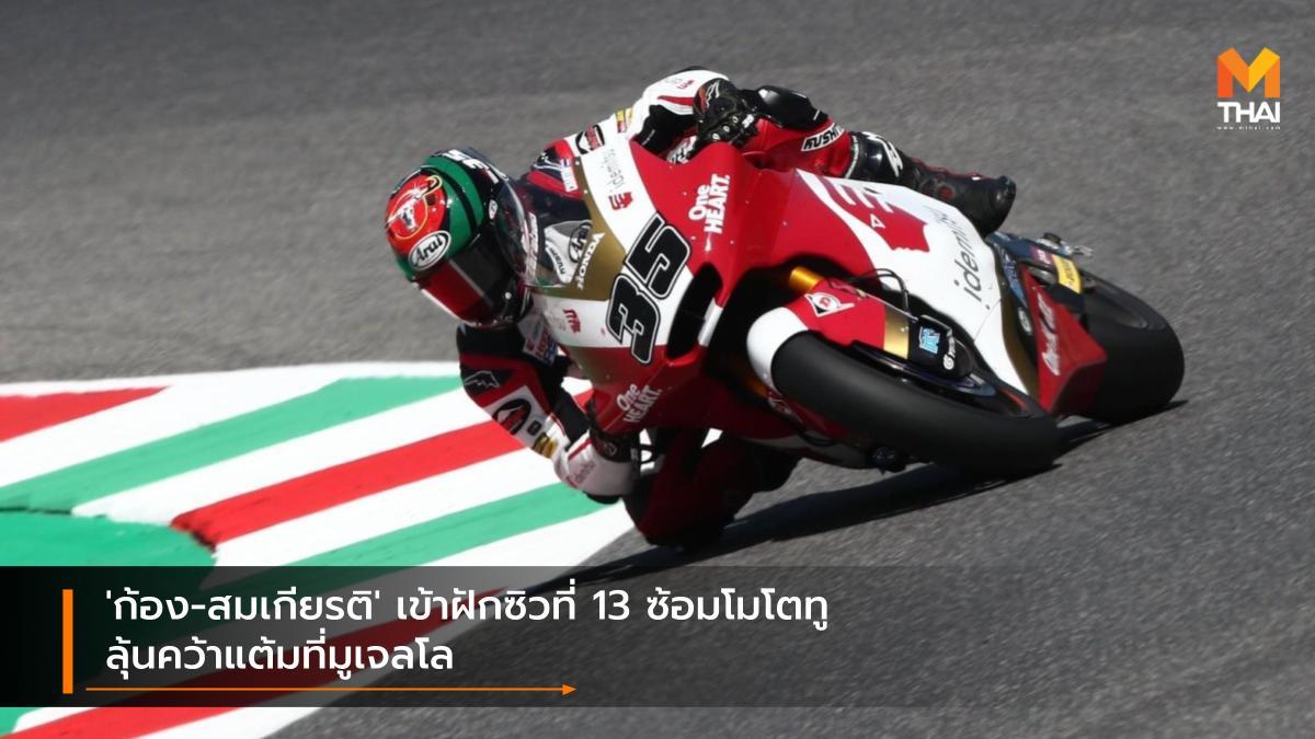 Idemitsu Honda Team Asia moto2 MotoGP 2021 Race to the Dream สมเกียรติ จันทรา อิเดมิตสึ ฮอนด้า ทีม เอเชีย ฮอนด้า เรซ ทูเดอะ ดรีม โมโตจีพี 2021 โมโตทู