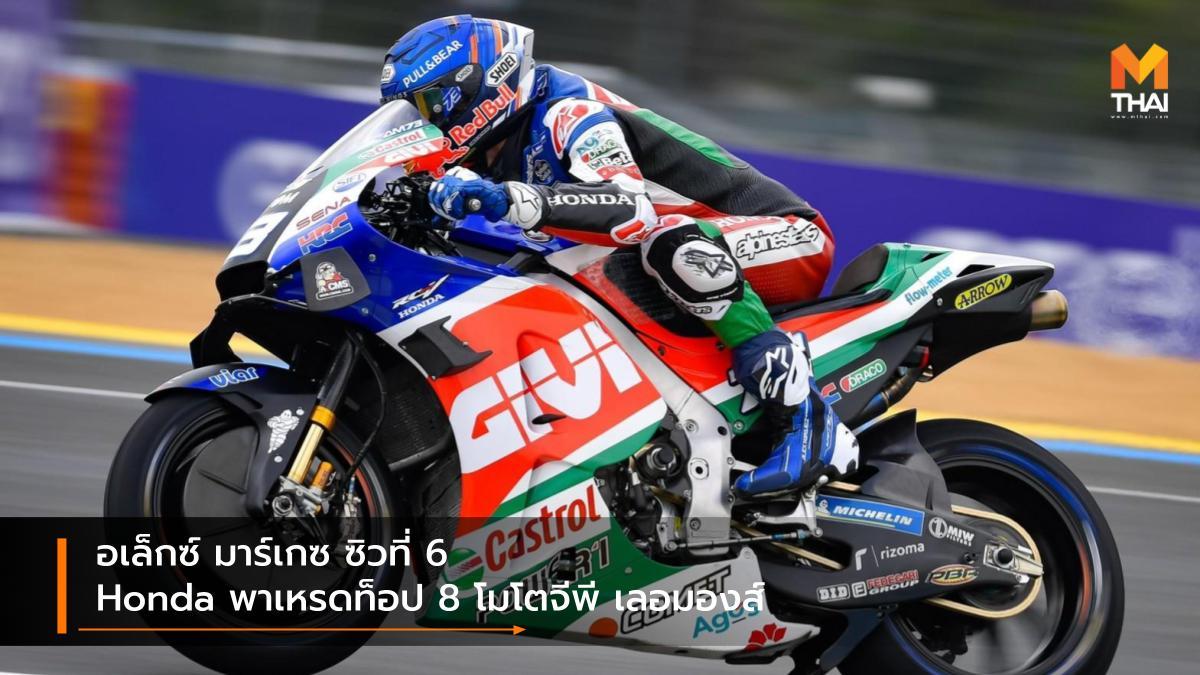 LCR Honda motogp MotoGP 2021 อเล็กซ์ มาร์เกซ แอลซีอาร์ ฮอนด้า โมโตจีพี โมโตจีพี 2021