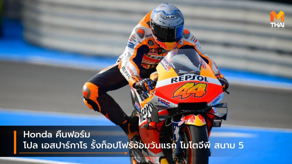 motogp MotoGP 2021 Race to the Dream Repsol Honda ฮอนด้า เรซ ทู เดอะ ดรีม เรปโซล ฮอนด้า โปล เอสปาร์กาโร โมโตจีพี โมโตจีพี 2021