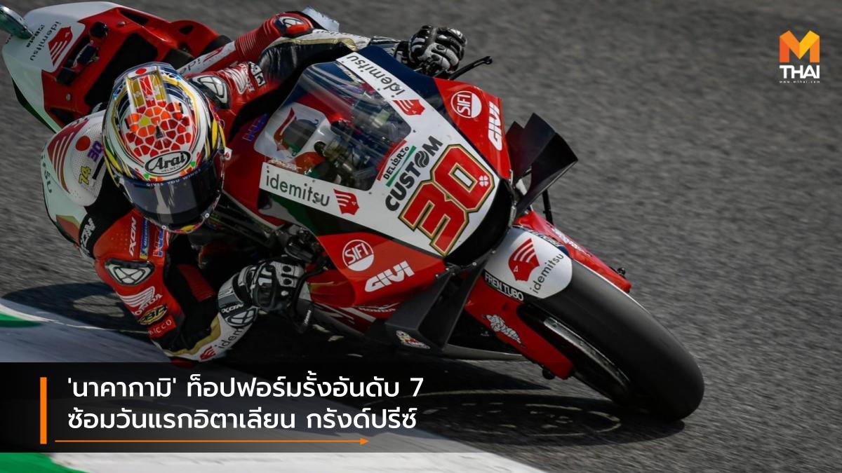 LCR Honda motogp MotoGP 2021 ทาคาอากิ นาคากามิ แอลซีอาร์ ฮอนด้า โมโตจีพี โมโตจีพี 2021