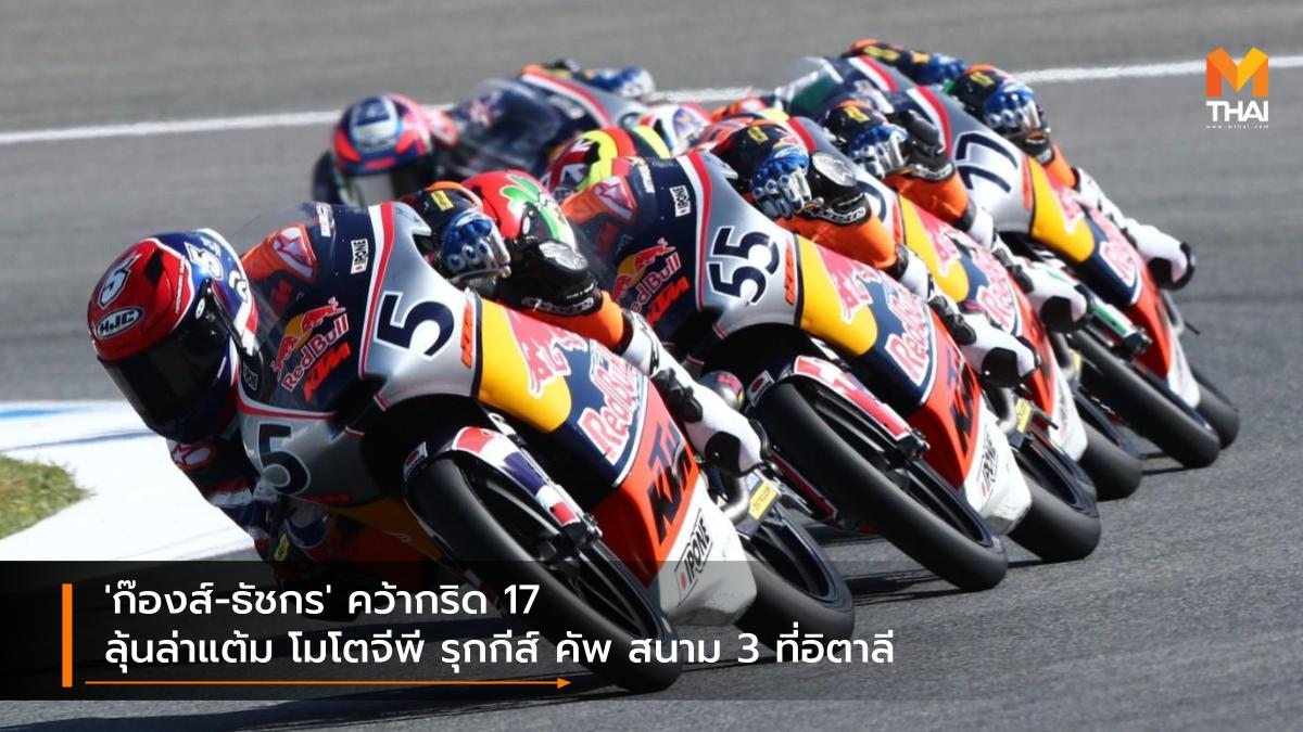 motogp MotoGP 2021 Race to the Dream ธัชกร บัวศรี ฮอนด้า เรซ ทู เดอะ ดรีม เรดบูล โมโตจีพี รุกกีส์ คัพ 2021 โมโตจีพี โมโตจีพี 2021