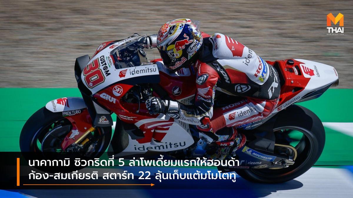 moto2 motogp MotoGP 2021 Race to the Dream ทาคาอากิ นาคากามิ สมเกียรติ จันทรา อิเดมิตสึ ฮอนด้า ทีม เอเชีย ฮอนด้า เรซ ทู เดอะ ดรีม แอลซีอาร์ ฮอนด้า โมโตจีพี โมโตจีพี 2021 โมโตทู