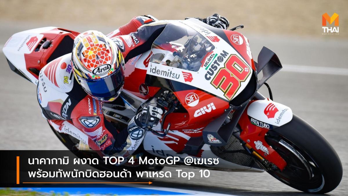 motogp MotoGP 2021 Race to the Dream ทาคาอากิ นาคากามิ แอลซีอาร์ ฮอนด้า โมโตจีพี โมโตจีพี 2021