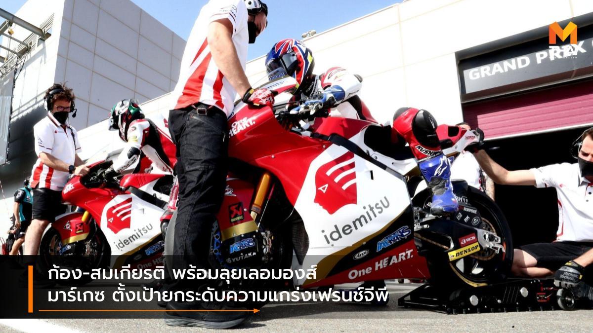 Idemitsu Honda Team Asia moto2 motogp MotoGP 2021 Race to the Dream Repsol Honda มาร์ค มาร์เกซ สมเกียรติ จันทรา อิเดมิตสึ ฮอนด้า ทีม เอเชีย ฮอนด้า เรซ ทู เดอะ ดรีม โมโตจีพี โมโตจีพี 2021 โมโตทู