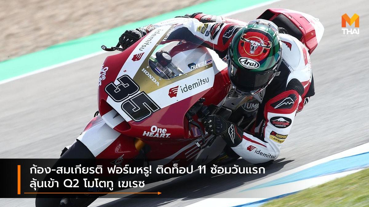 moto2 motogp MotoGP 2021 Race to the Dream สมเกียรติ จันทรา อิเดมิตสึ ฮอนด้า ทีม เอเชีย ฮอนด้า เรซ ทู เดอะ ดรีม โมโตจีพี โมโตจีพี 2021 โมโตทู