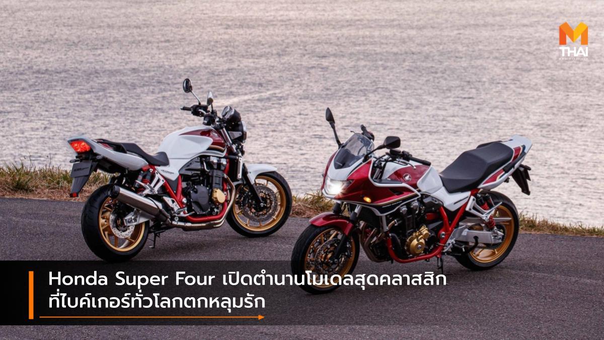 HONDA Honda CB1000 Super Four Honda CB1300 Super Four BOLD'OR Honda Super Four ซูเปอร์โฟร์ ฮอนด้า