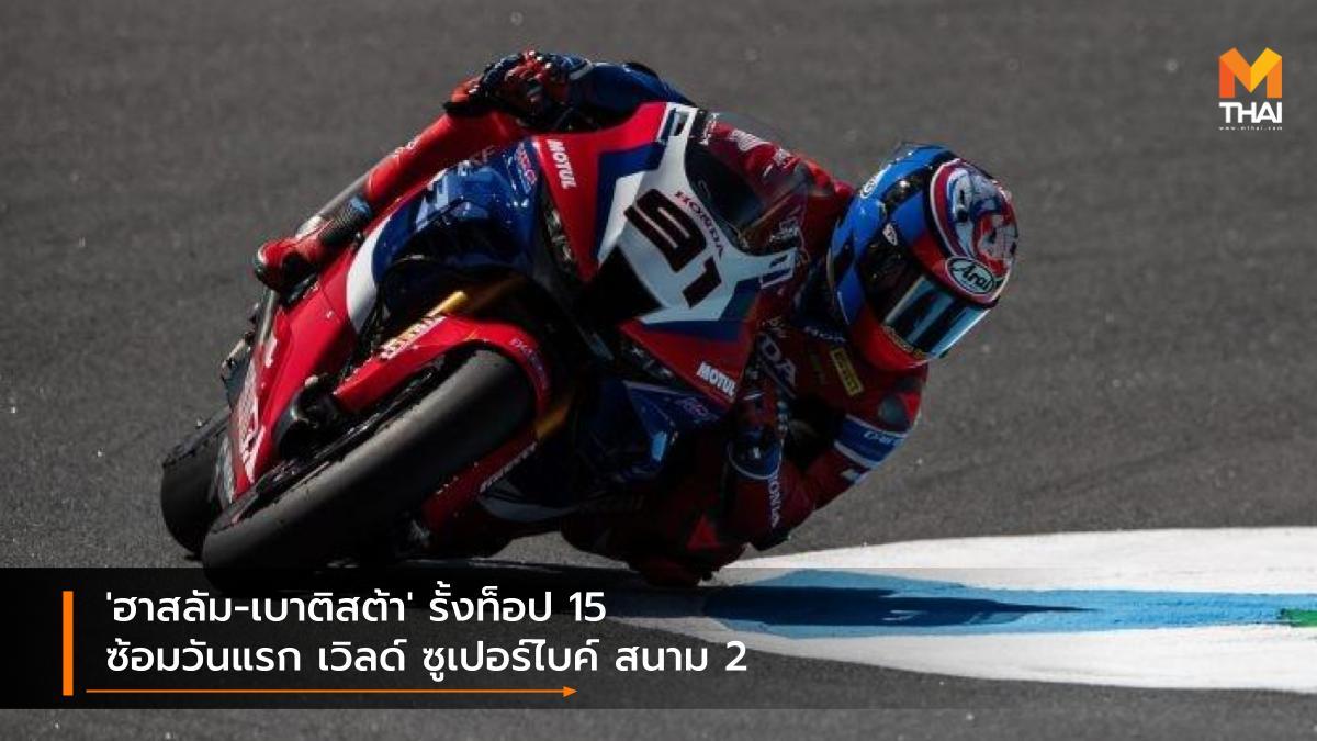 HRC World Superbike wsbk WSBK 2021 ลีออน ฮาสลัม อัลวาโร่ เบาติสต้า เวิลด์ ซูเปอร์ไบค์ 2021