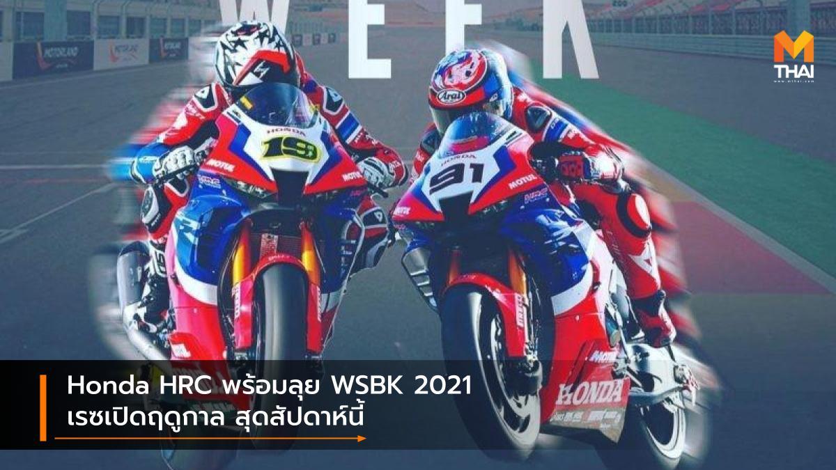 Honda HRC World Super Bike wsbk WSBK 2021 ลีออน ฮาสลัม อัลวาโร่ เบาติสต้า เวิลด์ ซูเปอร์ไบค์ 2021