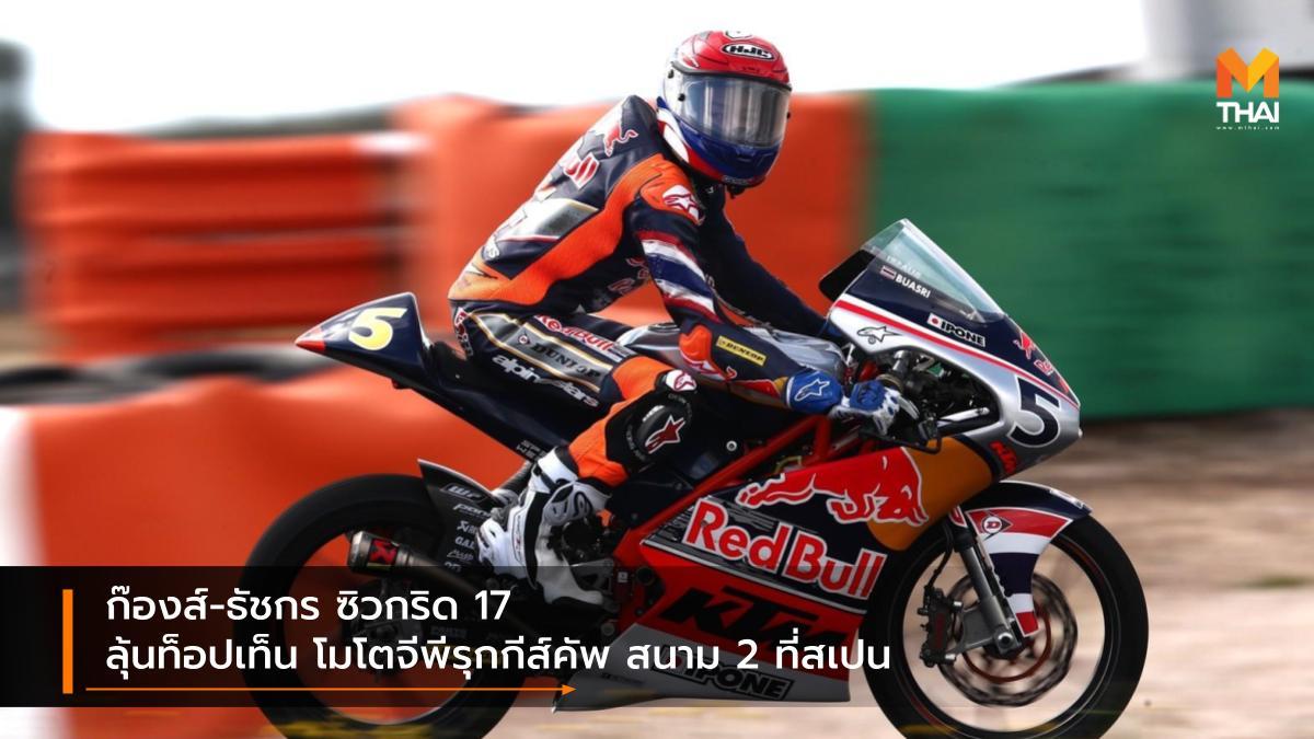 motogp MotoGP 2021 Race to the Dream ธัชกร บัวศรี ฮอนด้า เรซ ทู เดอะ ดรีม เรดบูล โมโตจีพี รุกกีส์ คัพ 2021