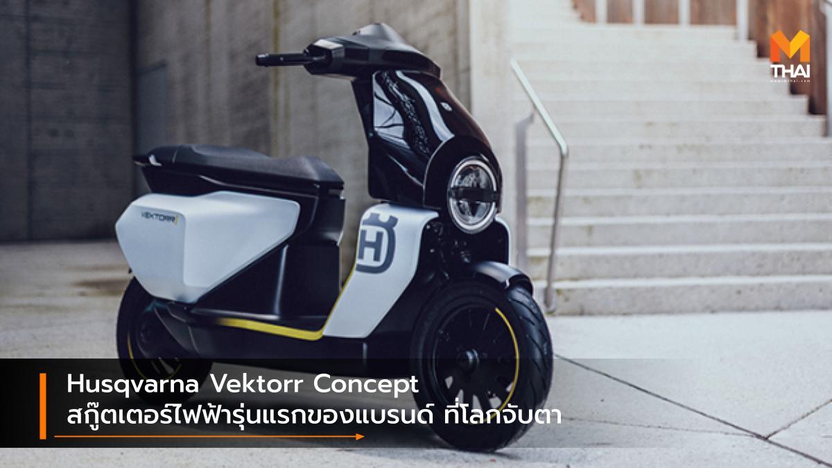 concept scooter EV Scooter HUSQVARNA Husqvarna Vektorr Concept รถคอนเซ็ปต์ สกู๊ตเตอร์ไฟฟ้า