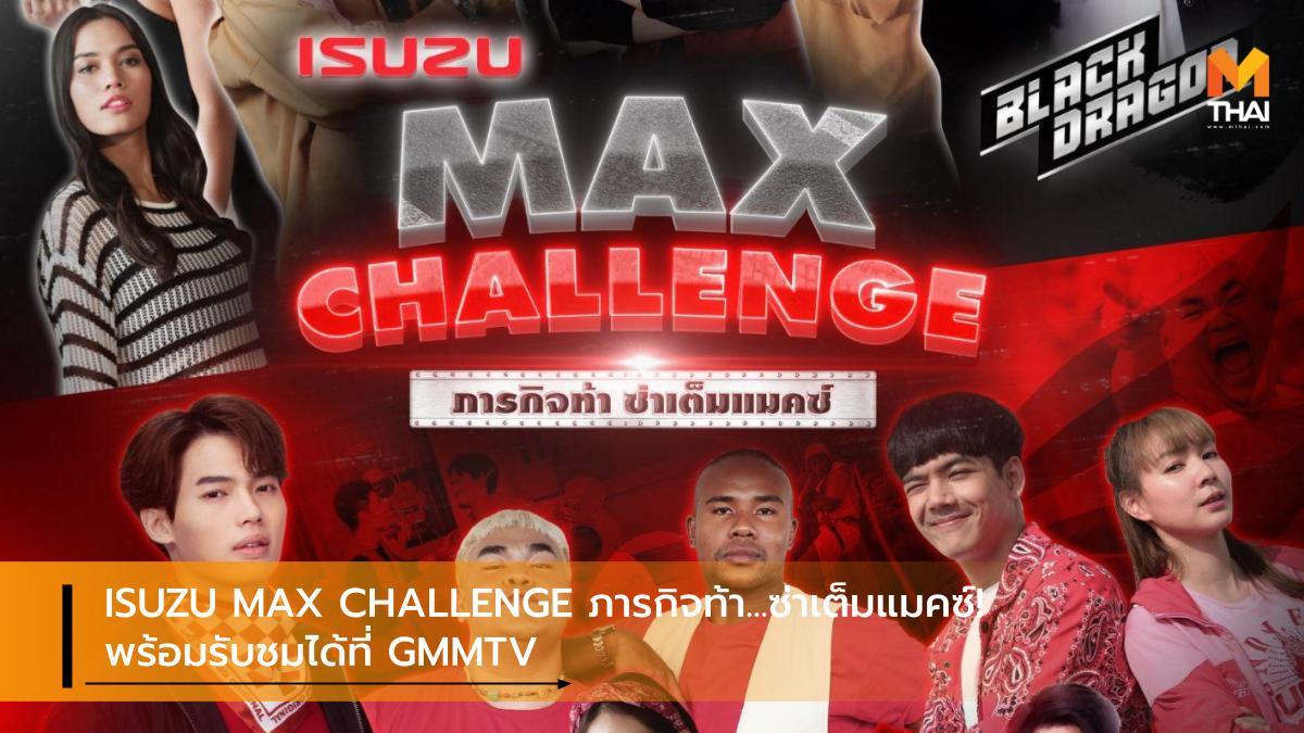 GMMTV isuzu Isuzu Max Challenge อีซูซุ