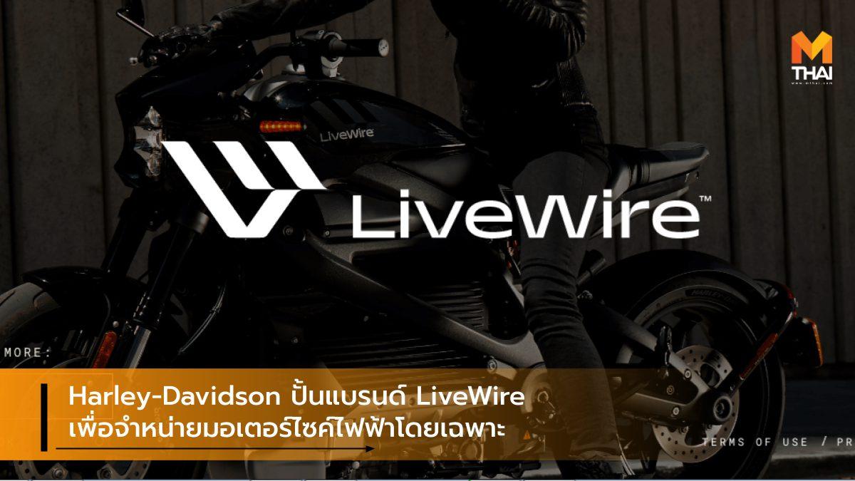 ev motorcycle Harley-Davidson Livewire มอเตอร์ไซค์ไฟฟ้า รถจักรยานยนต์ไฟฟ้า ฮาร์ลีย์-เดวิดสัน