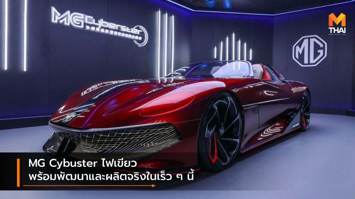 EV car mg MG Cyberster Concept SAIC-MG รถคอนเซ็ปต์ รถยนต์ไฟฟ้า เอ็มจี
