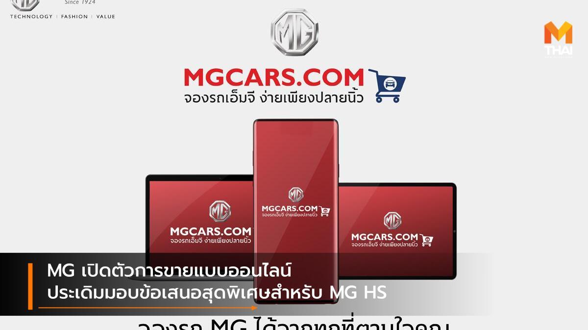 mg SAIC-MG ซื้อรถใหม่ ออนไลน์ เอ็มจี แคมเปญ โปรโมชั่น
