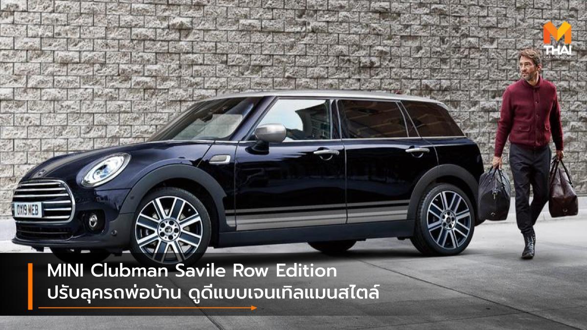 mini MINI Clubman MINI Clubman Savile Row Edition มินิ มินิ คลับแมน รถรุ่นพิเศษ