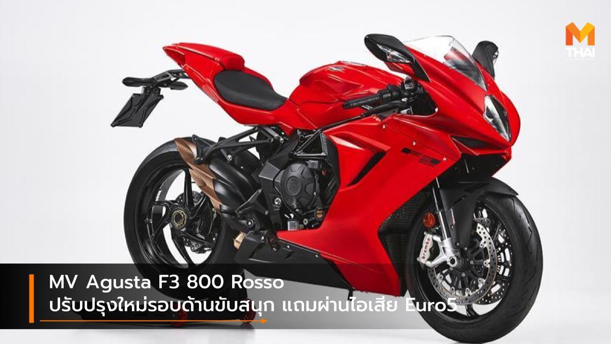 MV Agusta MV Agusta F3 800 Rosso รุ่นปรับโฉม เอ็มวี ออกุสต้า