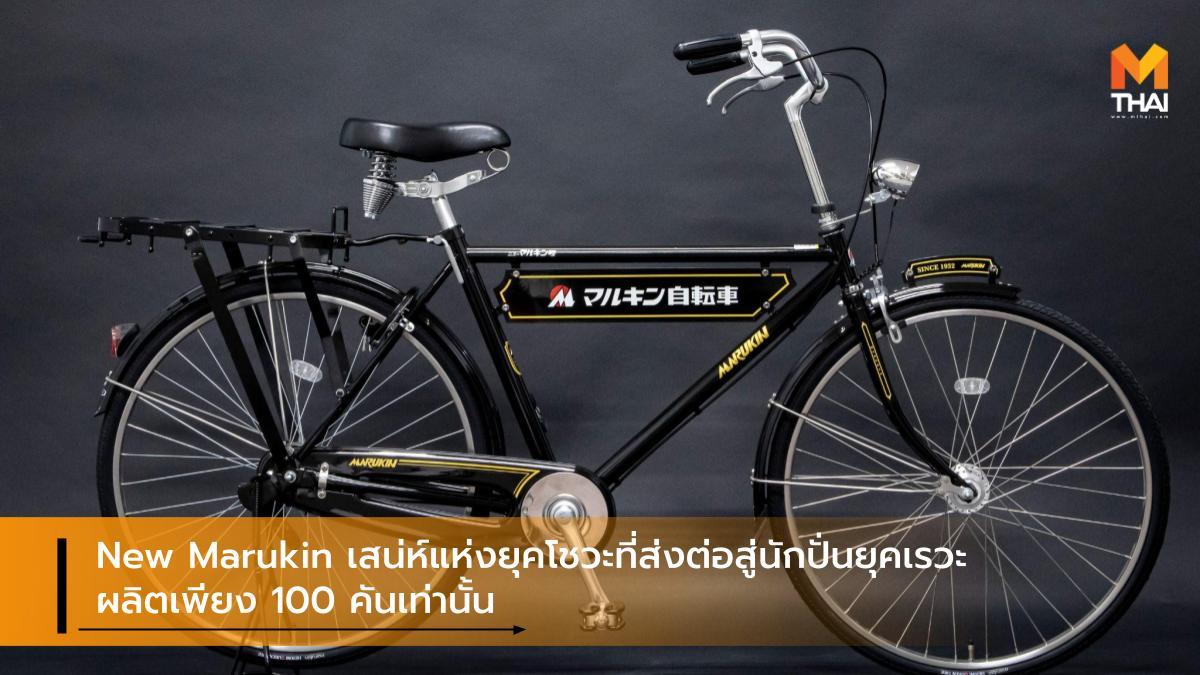 Marukin Marukin Bicycle จักรยาน จักรยานญี่ปุ่น จักรยานเรโทร ญี่ปุ่น