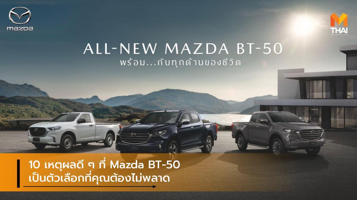 Mazda Mazda BT-50 กระบะมาสด้า มาสด้า มาสด้า บีที-50