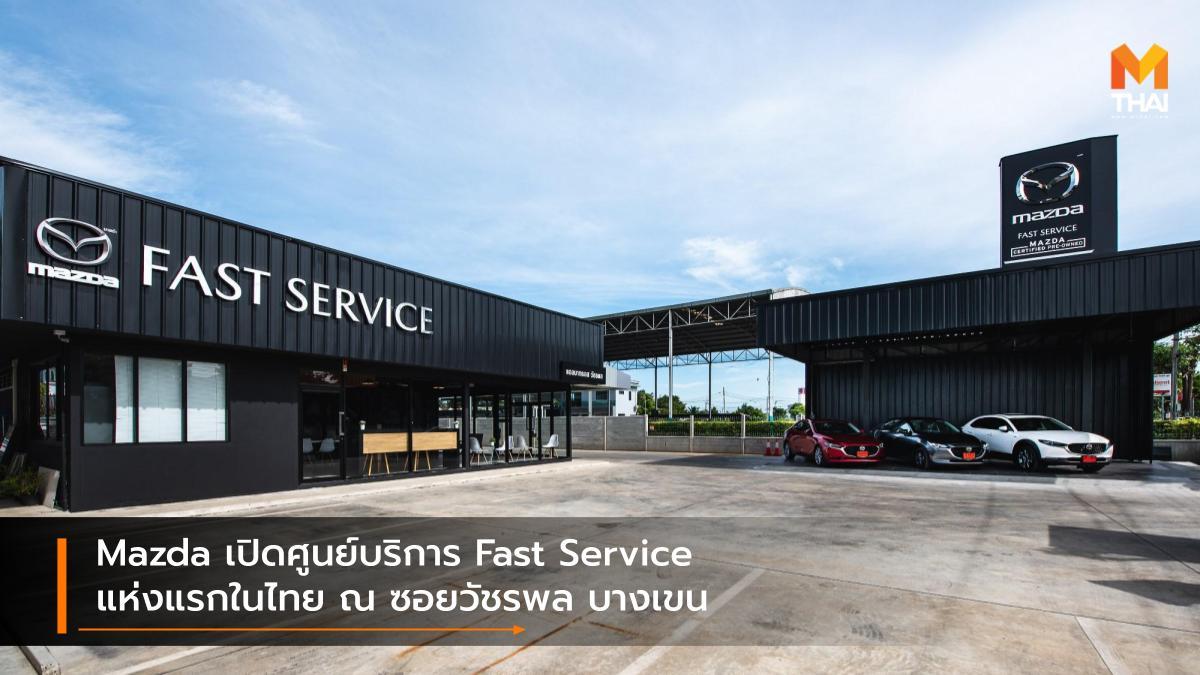 Mazda MAZDA FAST SERVICE มาสด้า ศูนย์บริการรถยนต์